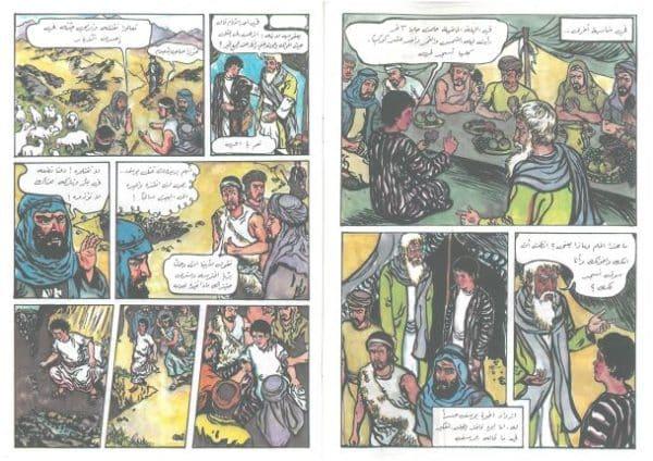 قصة يوسف