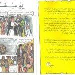 قصة يوسف1