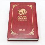 Arabic/English Bible LBI H.C.-111