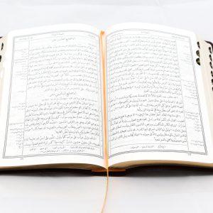 Arabic Bible 057TI-0