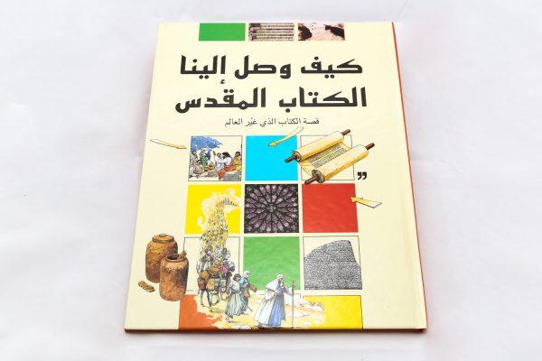 How the Bible came to us كيف وصل الينا الكتاب المقدس-0