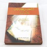 Arabic NVD NT 393 with Psalms Large + big font-0