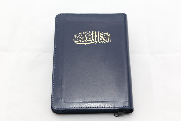 Arabic Bible NVD15Z-0