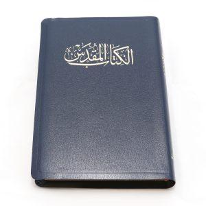 Arabic Bible NVD15-0