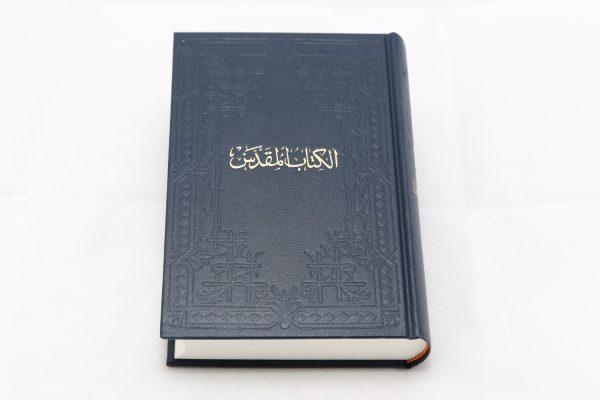 Arabic Bible (Standard)43-0