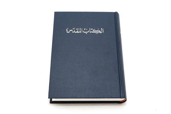 Arabic Bible (+Reference) 053-0
