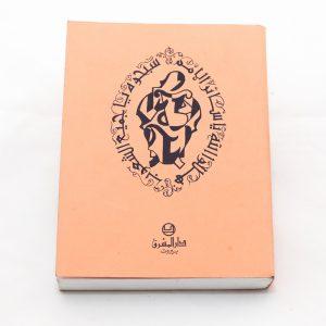 كتاب المزامير داوود النبي دار المشرق-0