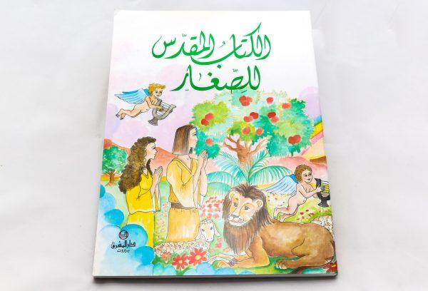 الكتاب المقدس للصغار ACHJ-0