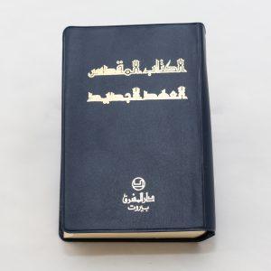 Arabic N.T.Jesuit(R232J)small-0