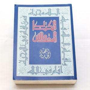 Arabic Jesuit N.T.(R240J)-0