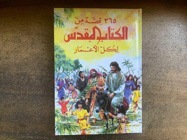 365 arabic bible
