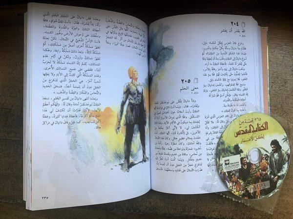 365 arabic bible with AUDIO cd