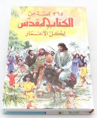 Arabic 365 Stories-0