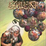 63EGP Arabic Comics H.C. 1 volume Egypt-0