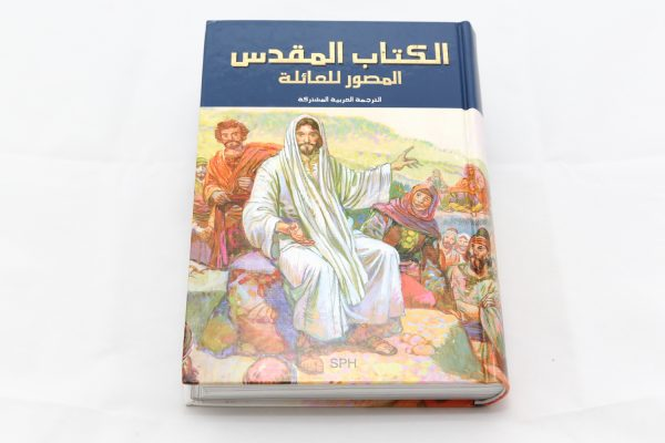 Arabic Illustrated Family Bible-0