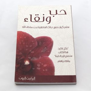 Love and Purity, حب ونقاء-0