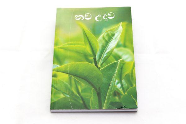 Sinhala New Revised NT-0