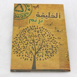 CD+ booklet الخليقة ترنم -0