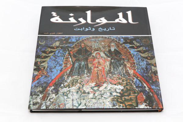 Maronites History الموارنة , تاريخ وثوابت-0