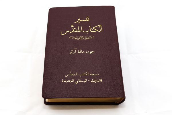 Arabic Mac Arthur Study Bible Leather Burgundi-0