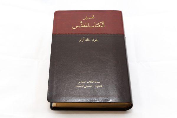 Arabic Mac Arthur Study Bible PU-0