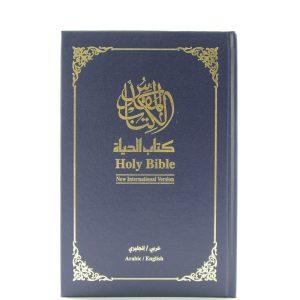 Arabic/English Bible LBI H.C.-0