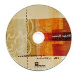Audio MP3 New Testament-0