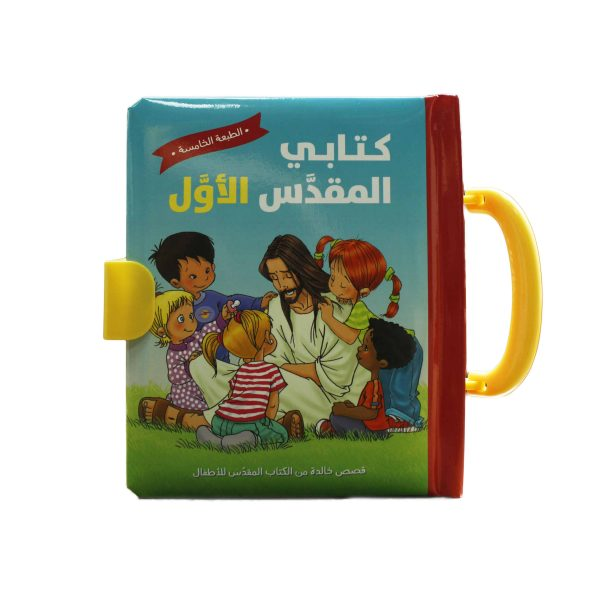 Arabic My First Handy Bible-0