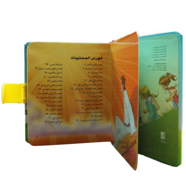 Arabic My First Handy Bible-5823