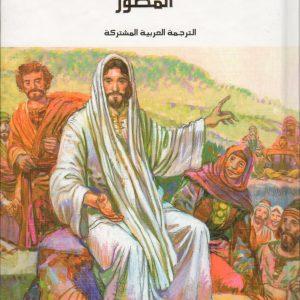 الانجيل المقدس المصور-0