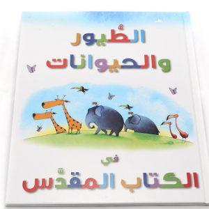 الطيور والحيوانات في الكتاب المقدس-0
