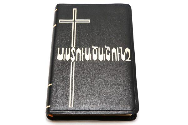 Armenian Bible M67-0