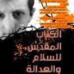 الكتاب المقدس للسلام والعدالة Arabic Peace & Justice Bible -0
