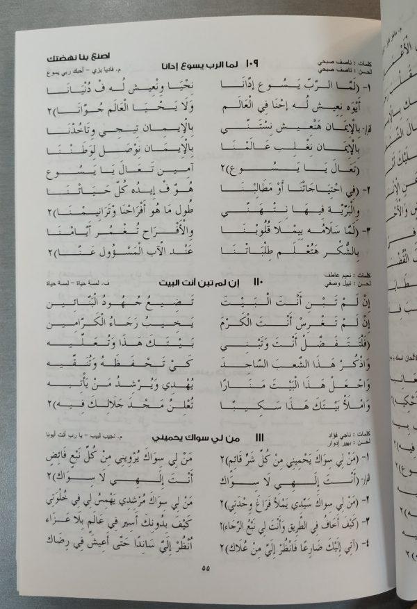 اصنع بنا نهضتك - كتاب ترانيم-5787