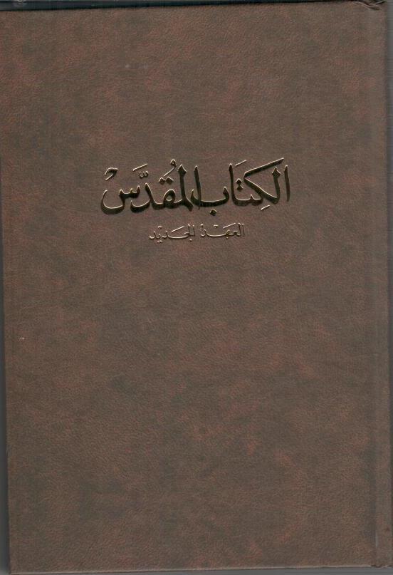 Arabic NT GNA263-0
