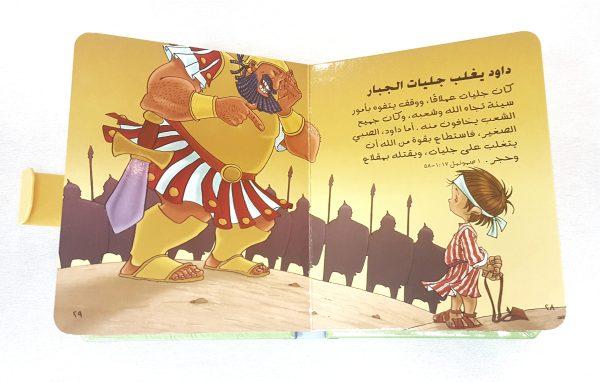 Arabic My First Handy Bible-5409