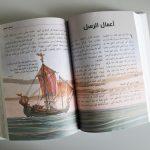 الانجيل المقدس المصور-5818