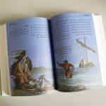 الانجيل المقدس المصور-5816