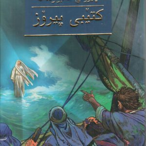 Kurdish Children's Bible(Scandinavia)-0