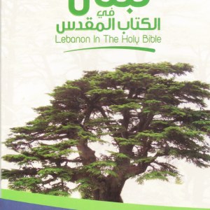 Lebanon In The Holy Bible-0