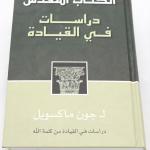 Arabic Maxwell Leadership Bible-487