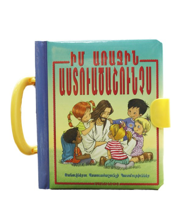 Armenian My First Handy Bible-0