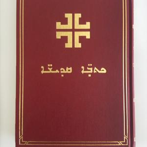 Syriac Bibles
