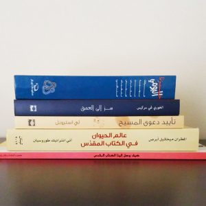 Arabic Christian Literature - Special Package-0