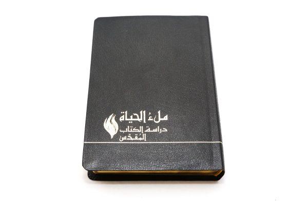 Arabic Fire Bible Leather الكتاب المقدس ملء الحياة جلد-0