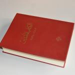 Arabic GNA Study Bible with DC / قراءة رعائية-801
