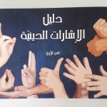 دليل الإشارات الدينية (religious sign language guide)-0