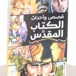 قصص وأحداث الكتاب المقدس / Action Bible softcover-854