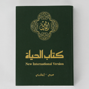 niv English/Arabic NT-0