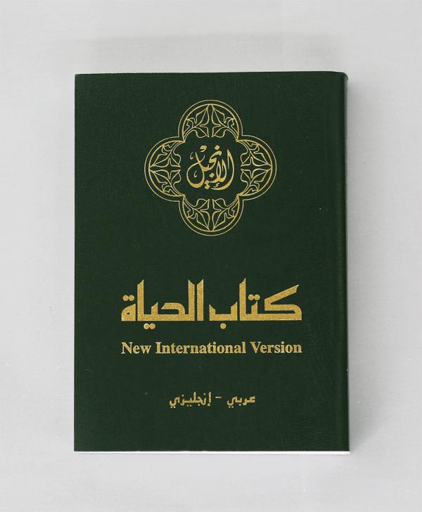 niv English/Arabic NT-0